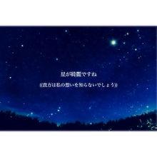 名言の画像(星が綺麗ですねに関連した画像)