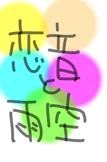 恋音と雨空の画像(プリ画像)