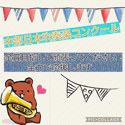 中部日本吹奏楽コンクールの画像(プリ画像)