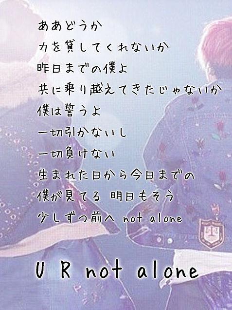 U R not aloneの画像(プリ画像)