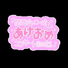 プリクラ風文字の画像(隠しきれないおたくに関連した画像)