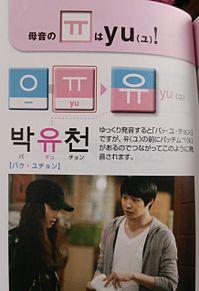 JYJ・ユチョン韓国語講座の画像(韓国語講座に関連した画像)