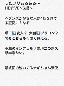 うたプリあるある HE☆VENS編の画像(プリ画像)