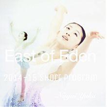 永井優香 エデンの東の画像(エデンに関連した画像)