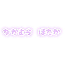 なかむら ほたかの画像(FC東京に関連した画像)