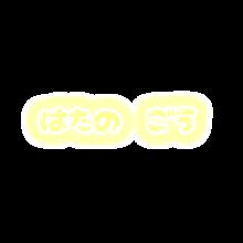 はたの ごうの画像(fc東京に関連した画像)