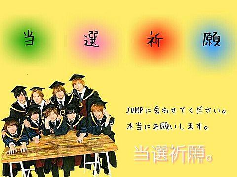 Hey!Say!JUMPライブツアー2016の画像(プリ画像)