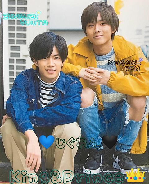 King&Prince   永瀬廉  神宮寺勇太の画像(プリ画像)