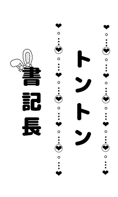 無名の甘党さん 様専用の画像(プリ画像)