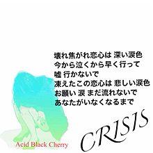CRISIS プリ画像