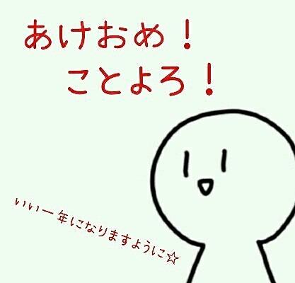 あけましておめでとうございます!今年もよろしくお願いします!の画像(プリ画像)