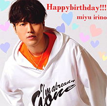 Happybirthday!!!自由くん!の画像(Kiramuneに関連した画像)