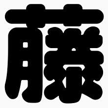 佐藤勝利 太丸ゴシックの画像(プリ画像)