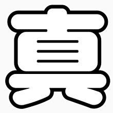 林田真尋 「 真 」太丸ゴシック 2重の画像(プリ画像)