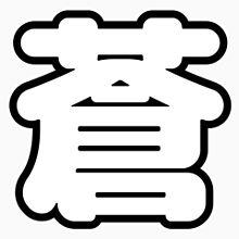 うちわ文字 丸太ゴシック 2重 蒼の画像(プリ画像)