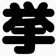 うちわ文字 太丸ゴシック 挙の画像(プリ画像)