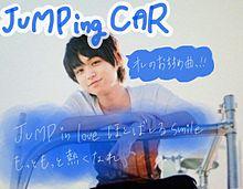 JAMPing CARの画像(プリ画像)