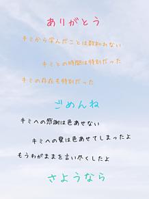 キミからの卒業の画像(#恋愛に関連した画像)