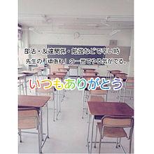 好きな先生への画像(先生へに関連した画像)