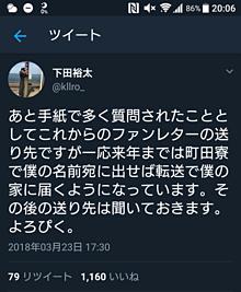 ファンレターの画像(青学駅伝に関連した画像)