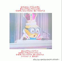 ミニオン/できっこないをやらなくちゃの画像(サンボマスターに関連した画像)