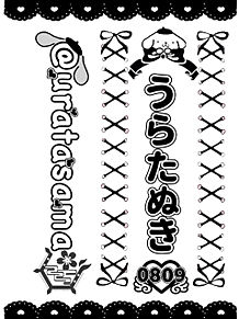 浦島坂田船キンブレ素材の画像(夏ツアーに関連した画像)