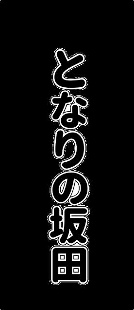 浦島坂田船キンブレ素材の画像 プリ画像