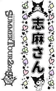 志麻さんキンブレ素材の画像(夏ツアーに関連した画像)