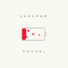 恋の画像(#恋愛に関連した画像)
