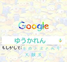 Google検索画面の画像(Googleに関連した画像)