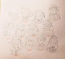 いい十四松の日の画像(妖怪松に関連した画像)