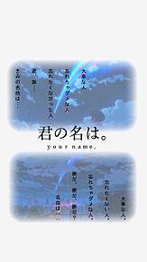 君の名は。 壁紙の画像(君の名は 壁紙に関連した画像)