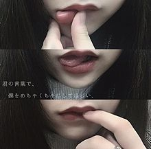無 題 .の画像(好き/スキ/すきに関連した画像)