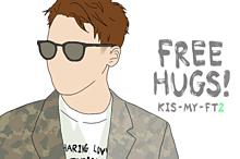 FREE HUGS! 二階堂くん プリ画像