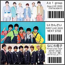 なにわ男子 LiI関西 Aェ!グループの画像(Aぇグループに関連した画像)