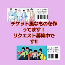 ジャニーズJrチケット風の画像(Aぇグループに関連した画像)