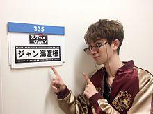ジャン  スカッとジャパンに出演!!の画像(SUPER☆DRAGONに関連した画像)