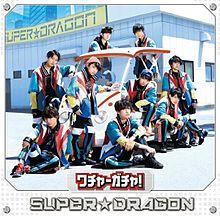 SUPER☆DRAGONの画像(SUPER☆DRAGONに関連した画像)