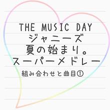 THE MUSIC DAYの画像(プリ画像)