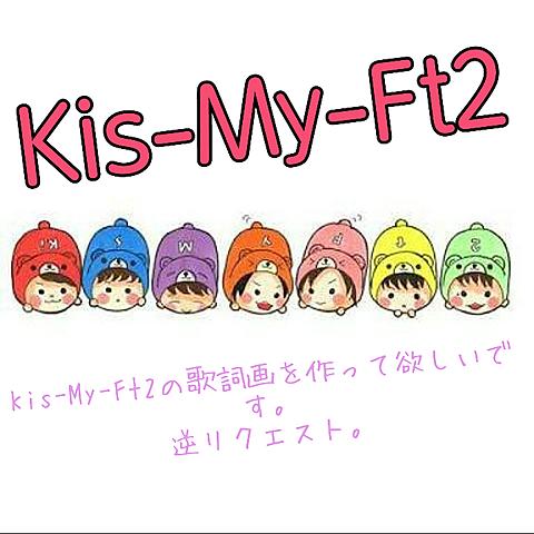 Kis-My-Ft2 歌詞画逆リクエストの画像(プリ画像)