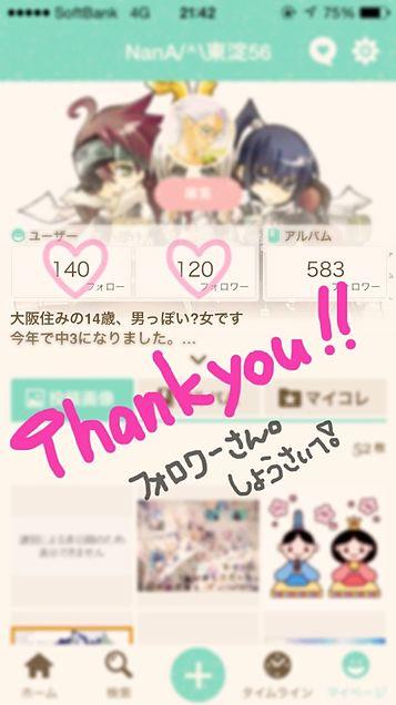 ありがとうございまーすの画像(プリ画像)