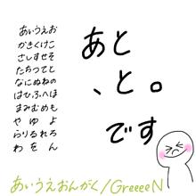 #8 あいうえおんがく/GReeeeNの画像(プリ画像)