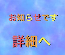 〜お知らせ〜の画像(互いフォローに関連した画像)