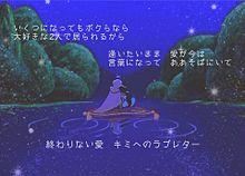恋の画像(アラジンに関連した画像)