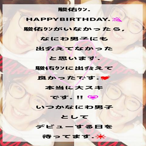 HAPPYBIRTHDAY.🎉の画像(プリ画像)