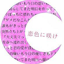 歌詞画の画像(恋色に咲けに関連した画像)