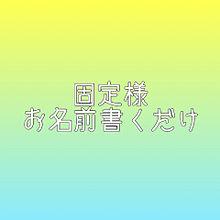 固定様♡ 更新ver.
