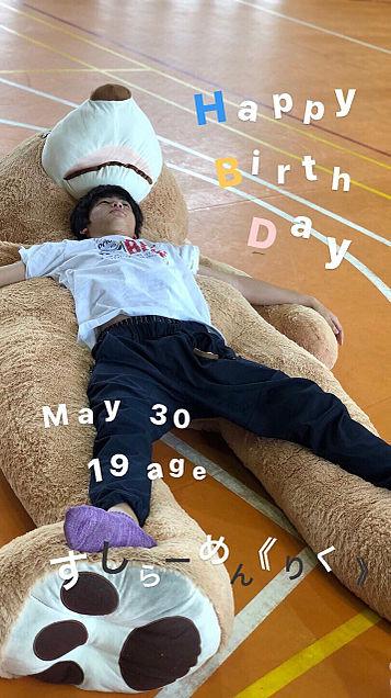 Happy Birthday りっくんの画像 プリ画像