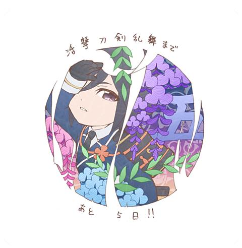 活撃カウントダウンイラ(Twitterから)の画像(プリ画像)
