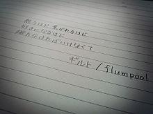 ギルト/flumpoolの画像(ギルトに関連した画像)